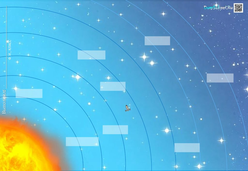 Аппликация «Солнечная система»_03