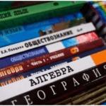 В России заработала онлайн-библиотека школьных учебников из федерального перечня